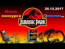 """Конкурс """"Jurassic Park: Rampage Edition"""""""