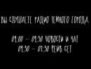 Радио Герилья эфир 25 11 от 01 30