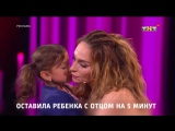 ТНТ. Когда оставила ребенка с отцом на 5 минут. Comedy Woman (Екатерина Варнава и ребенок). Промо 2017