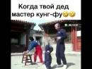 Когда твой дед - мастер Кунгфу