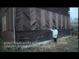 Звезда российского кино и театра снимет фильм в Карелии