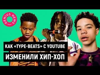 Как «type-beats» с YouTube изменили хип-хоп (Переведено сайтом Rhyme.ru)