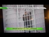 Третий фильм об Олеге Сорокине