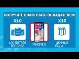 ГОСТ-ОИЛ! Выиграй iphone X или 100 Литров бензина!