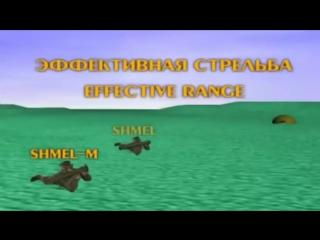 Реактивный пехотный огнемет Шмель-М _ Rocket infantry flame-thrower RPO-a Shmel-M