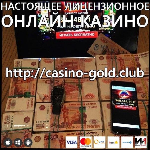 Игровое казино вулкан Чулым поставить приложение Вилкан играть на планшет Урен скачать