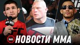 Фергюсон про Хабиба, Брок Леснар вернётся в UFC? Витор Белфорт про Биспинга