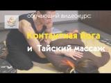 Видео - курс по Тайскому - Йога - массажу и контактной Йоге.