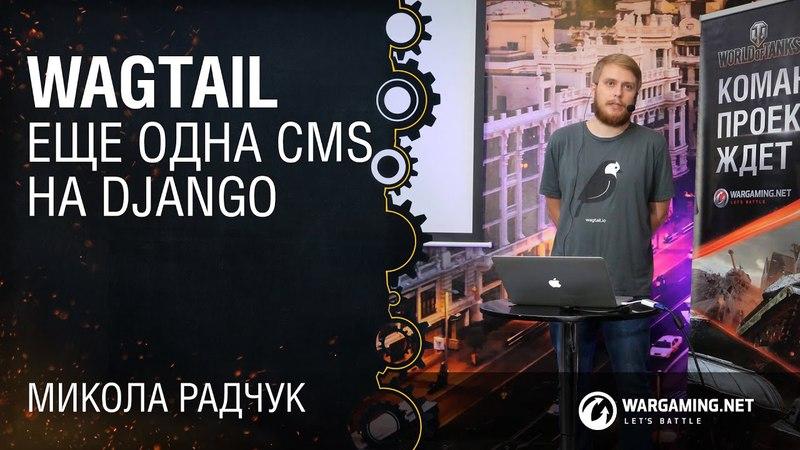 Wagtail — еще одна CMS на Django Микола Радчук [Python Meetup 28.10.2016]