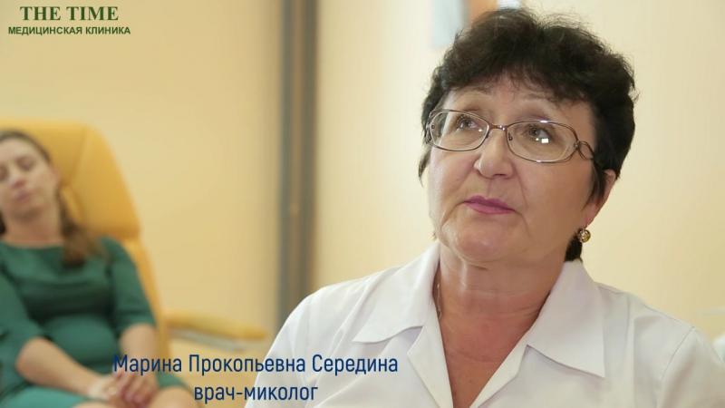 Врач-миколог в клинике THE TIME