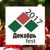 """""""ДекабрьFest"""" 22-24 декабря ЛенЭкспо"""