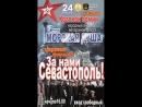 Информер_Народный Ансамбль ветеранов Морская душа __Концерт ко дню Защитника Отечества в Севастополе