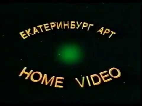 Косильщик Лужаек 1 2 Реклама на VHS от ЕА
