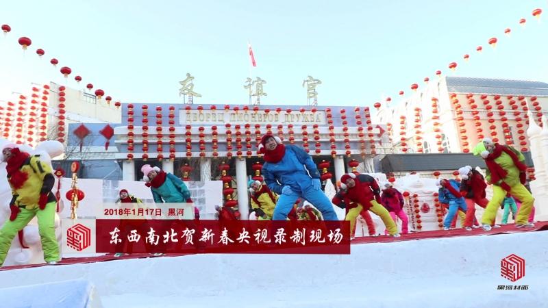 Китайский Новогодний крупнейший канал CCTV КНР приняли в 18.01.2018 в городе Хэйхэ