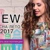 Интернет- магазин нижнего белья в Краснодаре