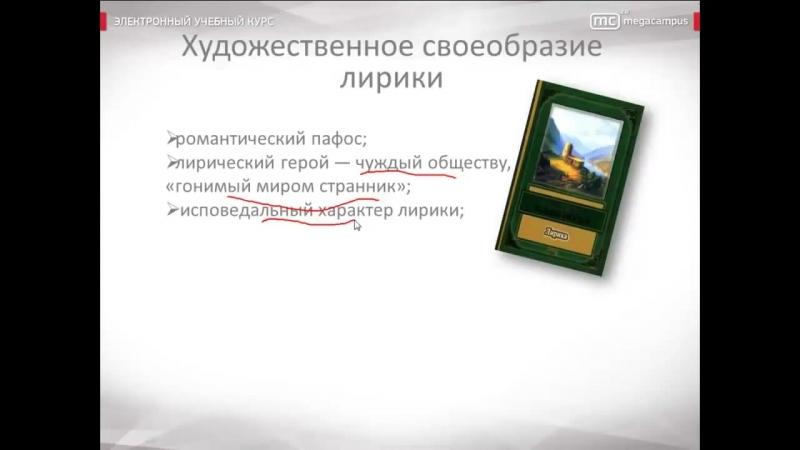 28 Михаил Лермонтов Основные мотивы лирики