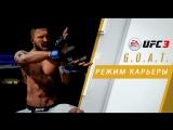 EA SPORTS UFC 3 | Режим карьеры