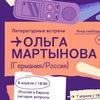 Ольга Мартынова | чтения/дискуссия | 6.-7.4. НСК