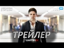МакМафия  McMafia (1 сезон) Трейлер (LostFilm.TV) [HD 1080]