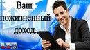 Сайт для заработка денег в интернете или как заработать деньги в сети.