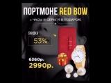 Женское портмоне Red Bow ЧАСЫ и СЕРЬГИ В ПОДАРОК