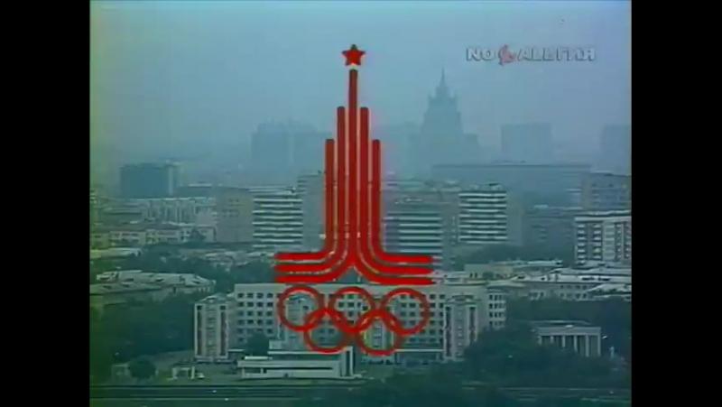 XXII Летние Олимпийские игры в Москве. (Олимпиада-80) - Церемония открытия 1980г.
