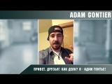Адам Гонтье приглашает на концерты 2017!