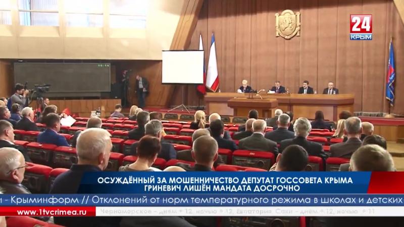 Осуждённый за мошенничество депутат Госсовета Крыма Гриневич лишён мандата досрочно