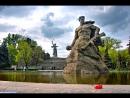 ЛЮБЭ Сталинград