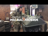Премьера клипа! Стас Костюшкин - Мужики нормальной ориентации новый клип 2018