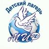 """Детский санаторный оздоровительный лагерь """"Мир"""""""