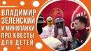 Владимир Зеленский и Минипанки про квесты для детей в Киеве от Склянка мрий