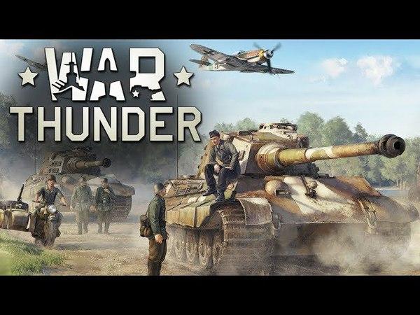 War Thunder обновление 1.77 «Буря»!