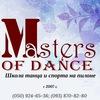 Pole dance Харьков. Masters of Dance