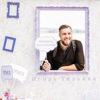 Игорь Тюлькин