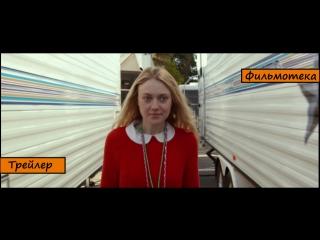 (RUS) Трейлер фильма Пожалуйста, приготовьтесь / Please Stand By.