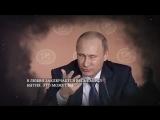 Владимир Путин о самом главном чувстве на свете!
