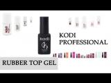 Гель лак № 142_ технология нанесения. СЕКРЕТЫ покрытия гель лаком Kodi Professional