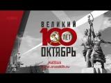 1917- 2017. К 100-летию Великой Октябрьской социалистической революции!
