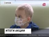 Итоги акции «День добрых дел». Зрители помогли собрать для Саши Шендяпина почти 15 миллионов рублей