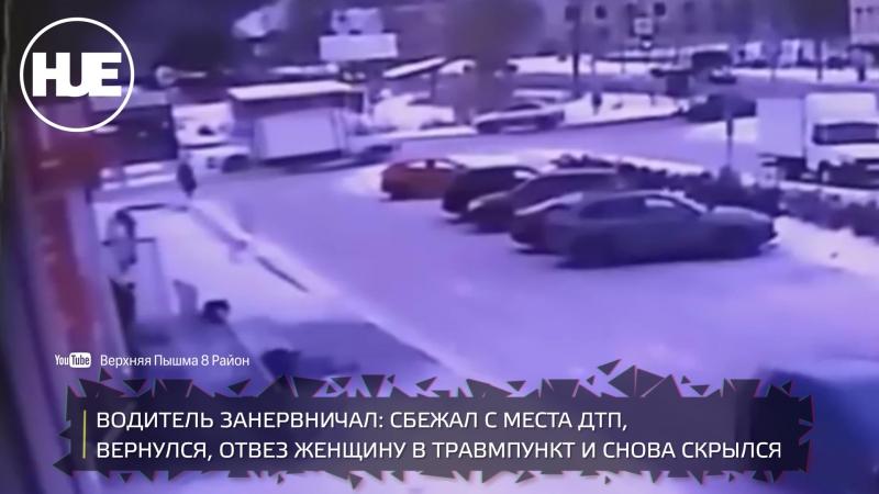 В Верхней Пышме водитель КАМАЗа наехал на пенсионерку, а потом дважды сбегал с места происшествия