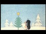 Крот и Рождество 1975, Чехословакия, мультфильм
