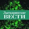 """ГАУ МО """"Лыткаринское Информагентство"""" (СМИ)"""