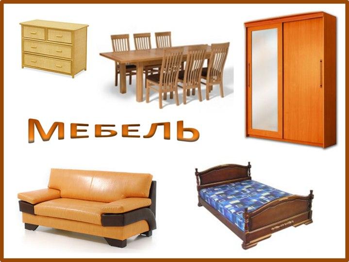 Требуется мебель для многодетной семьи!