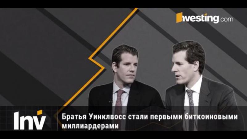 Братья Уинклвосс стали первыми биткоиновыми миллиардерами