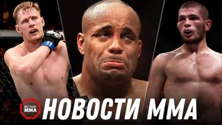 Хабиб заработает в 4 раза больше Фергюсона, Волков про план на бой с Миочичем, Кормье про пенсию
