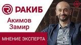 Мнение Эксперта - Замир Акимов. Выпуск #1 от 27.03.2018 г. / Aurora Blockchain Capital