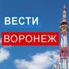Вести-Воронеж