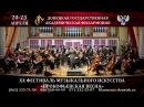 04.20-23.18 Анонс Прокофьевская весна