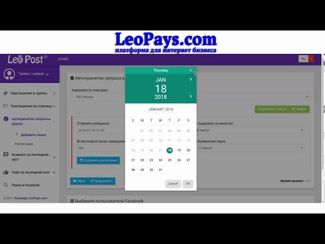 Авто принятие запросов в друзья Инструкци LeoPoST